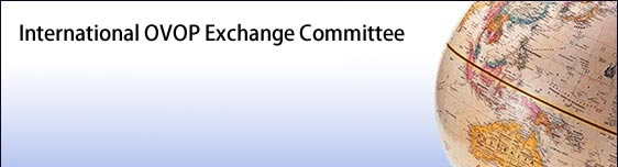 International OVOP Exchange Committee
